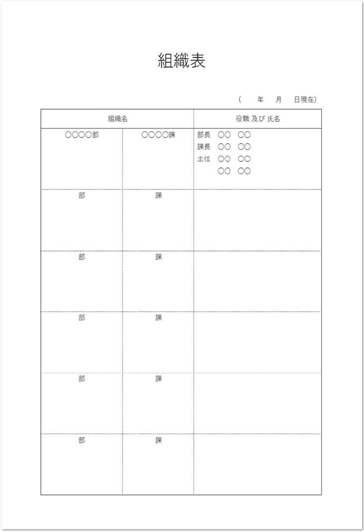 縦型シンプルな組織表の無料ダウンロード