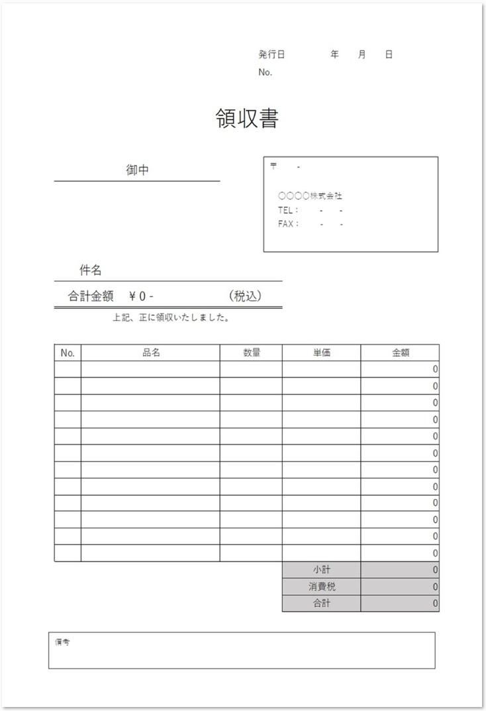 宛名など項目がシンプルな領収書のテンプレート
