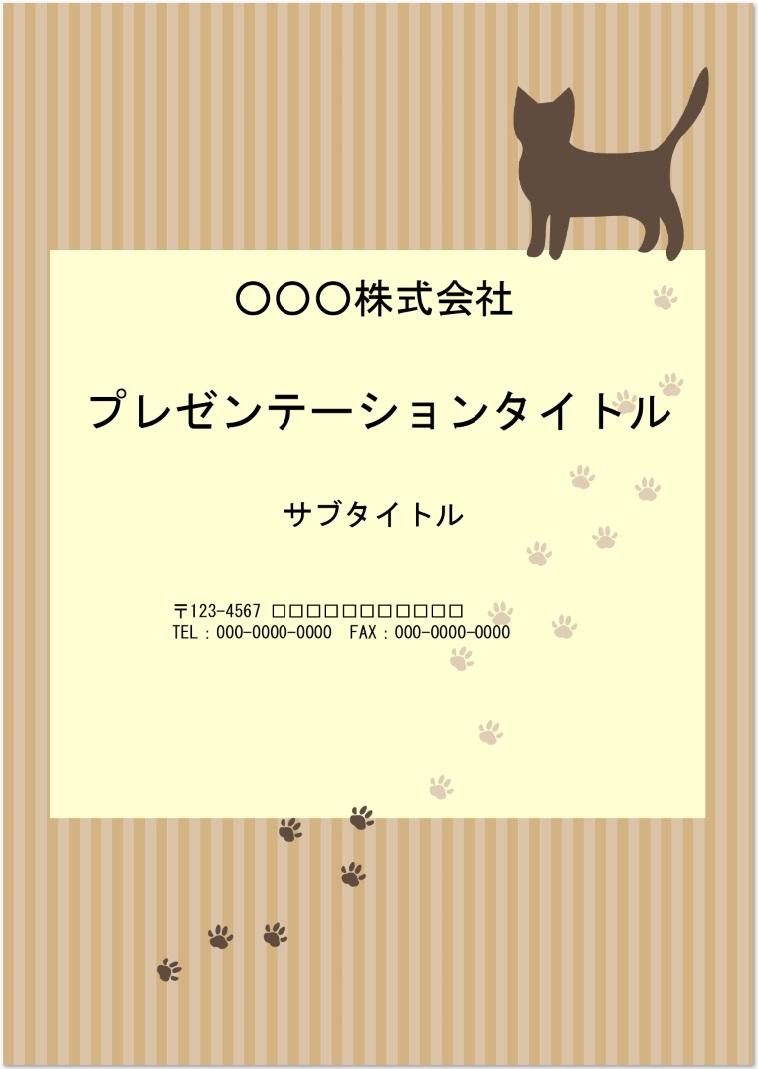 猫のイラストデザイン表紙スライド