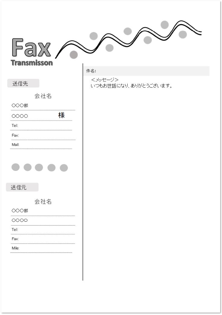 おしゃれなFAX送付状を無料でダウンロード