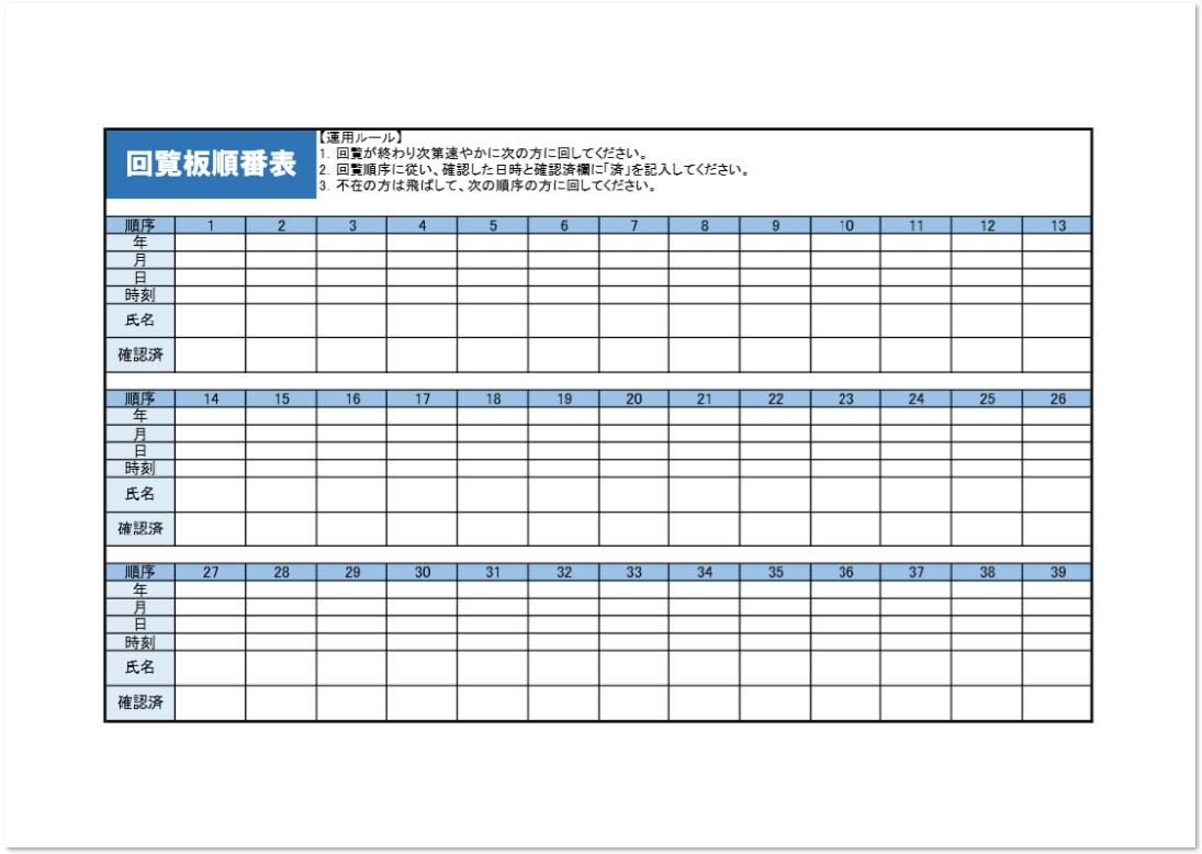 回す順番を指定出来る回覧板順番表をダウンロード