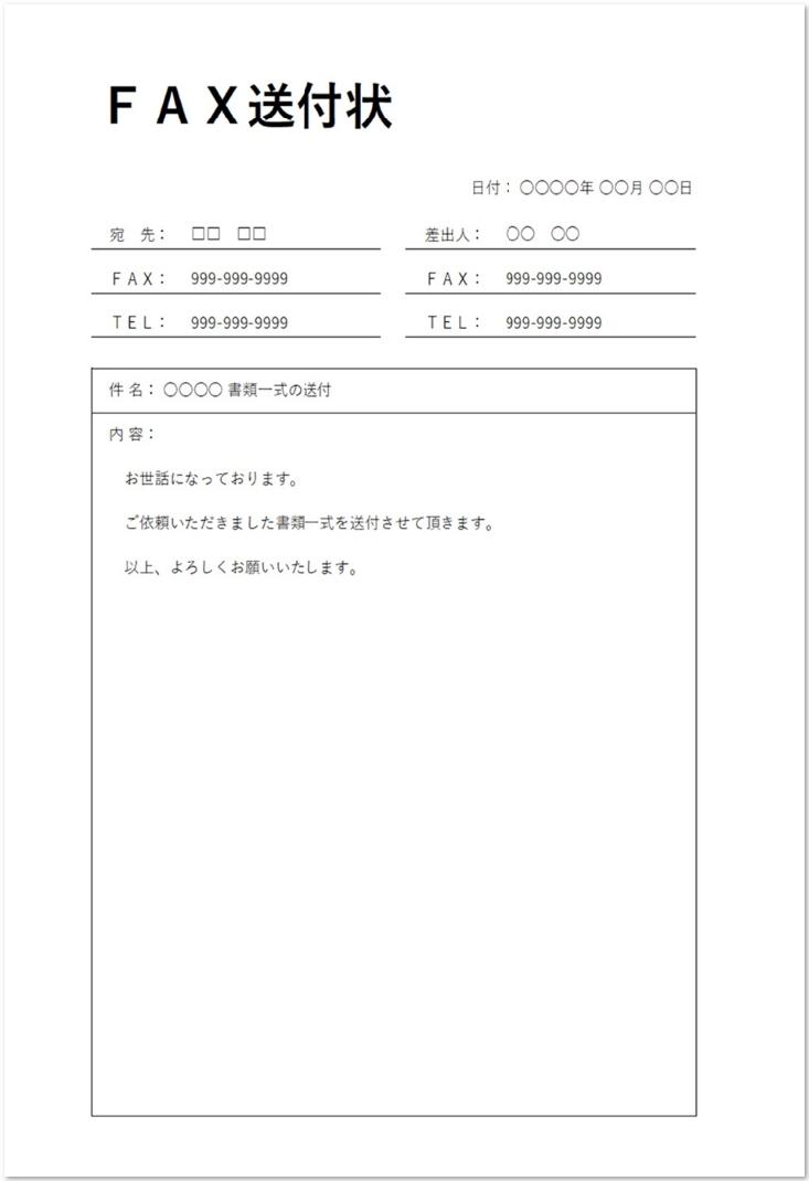 FAX送付状の簡単な記入例・例文
