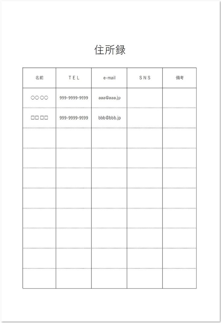 手書きが簡単な住所録の記入例・作成方法