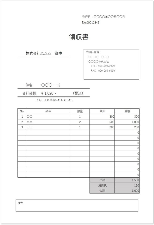 領収書の記入例と書き方