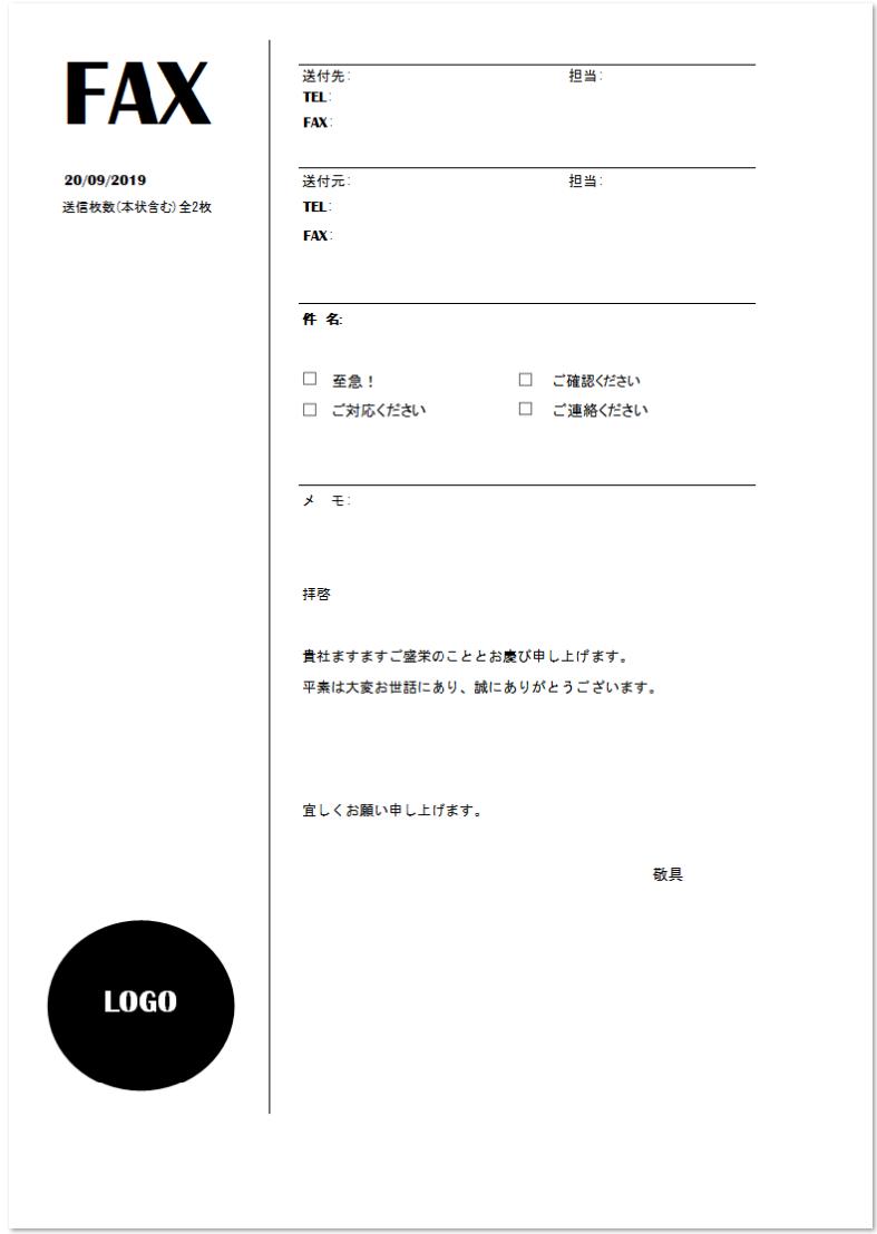 簡単にロゴ編集が出来るFAX送付状のテンプレート