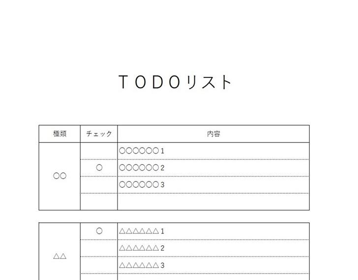 種類・担当別にTODO(やる事リスト)を管理が可能な無料テンプレート