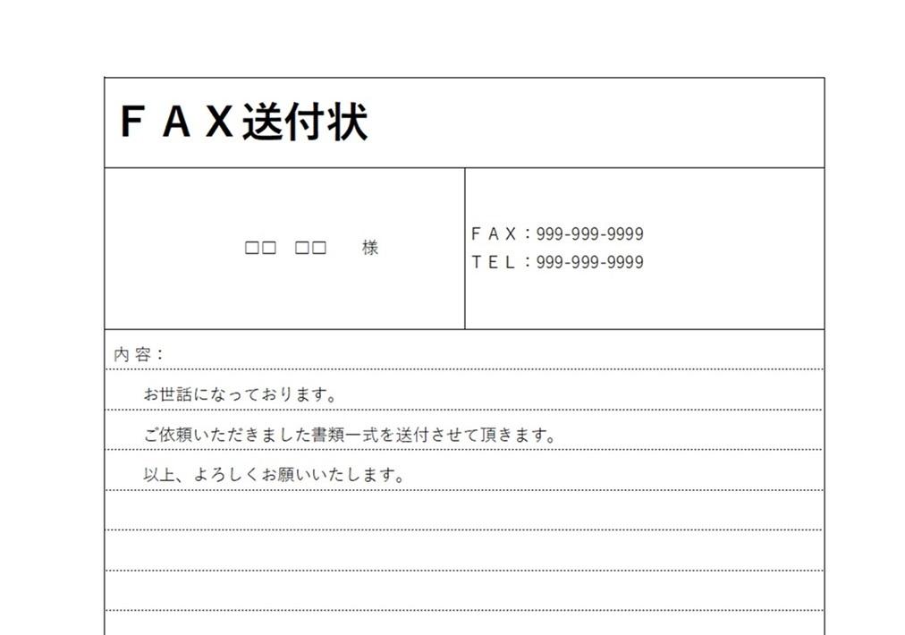 FAX送付状のフォーマットのテンプレート素材をダウンロード