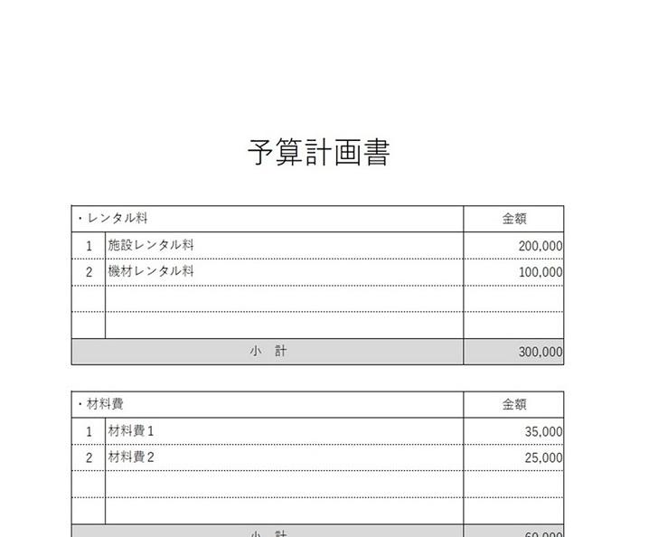 項目・内容が分割された予算報告書・計画書の無料テンプレート素材