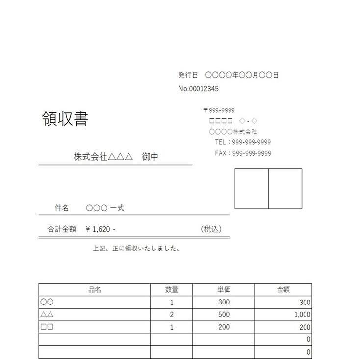 消費税10%に対応・捺印枠・印紙枠ありの領収書の無料テンプレート素材