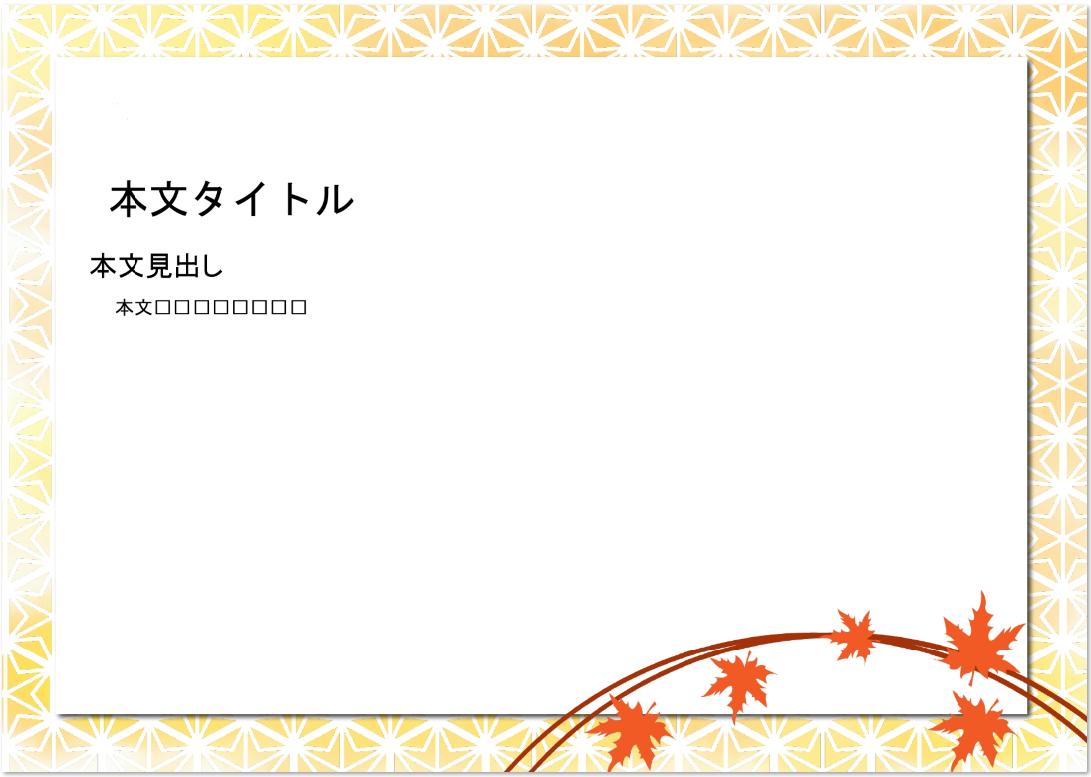 和柄の背景&紅葉(もみじ)のデザイン本文スライド