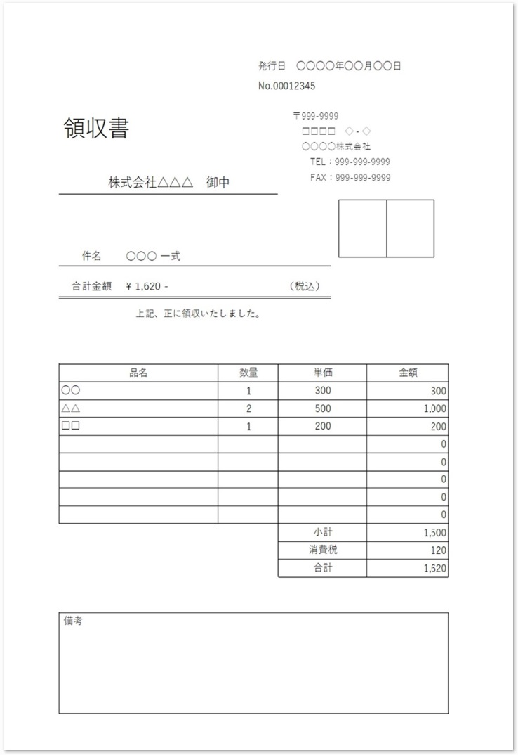 捺印枠・印紙枠ありの領収書テンプレート