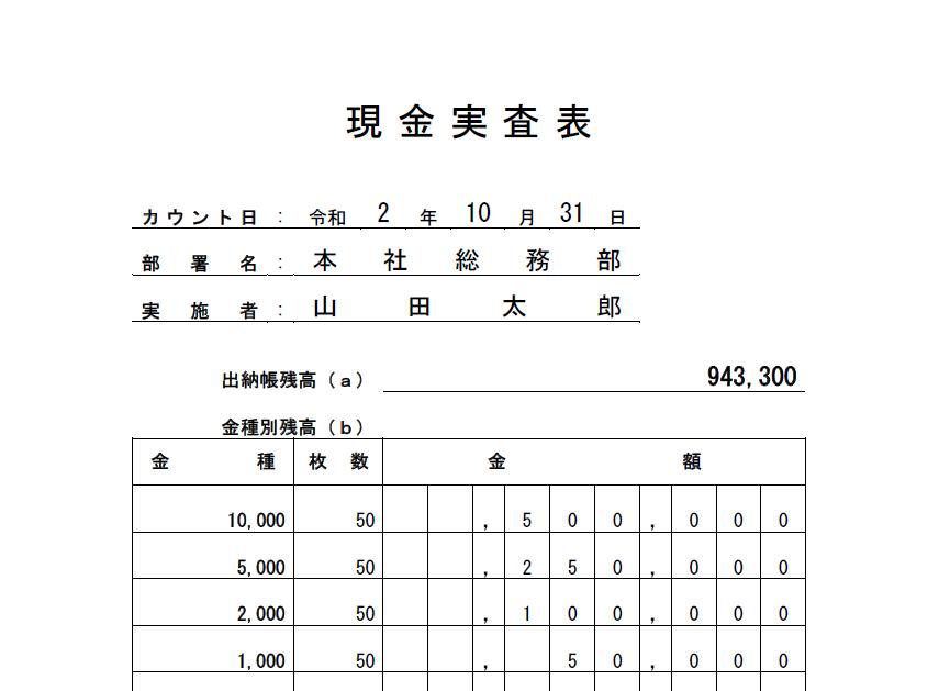 現金実査表フォーマット「エクセル・ワード・PDF」無料テンプレート素材