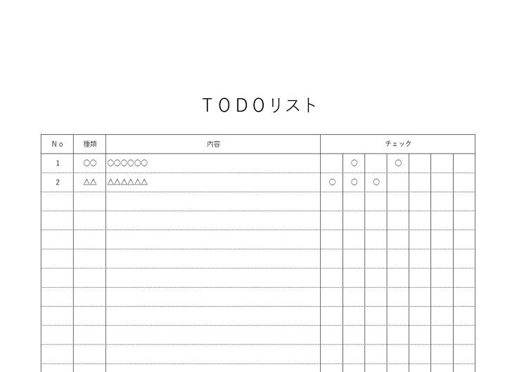 横向き書式のTODOリスト「エクセル・ワード」無料テンプレート素材