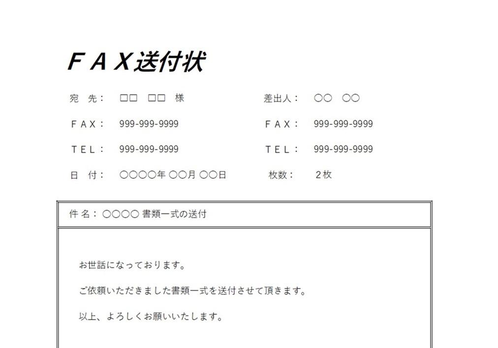 FAX送付状(罫線なし)画像添付・手書き対応の無料テンプレート