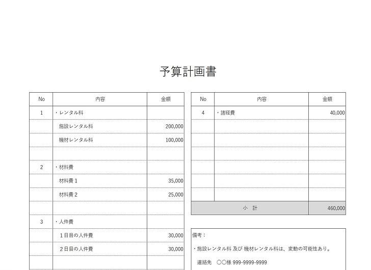 エクセル(Excel)の予算計画・報告書の無料テンプレート素材