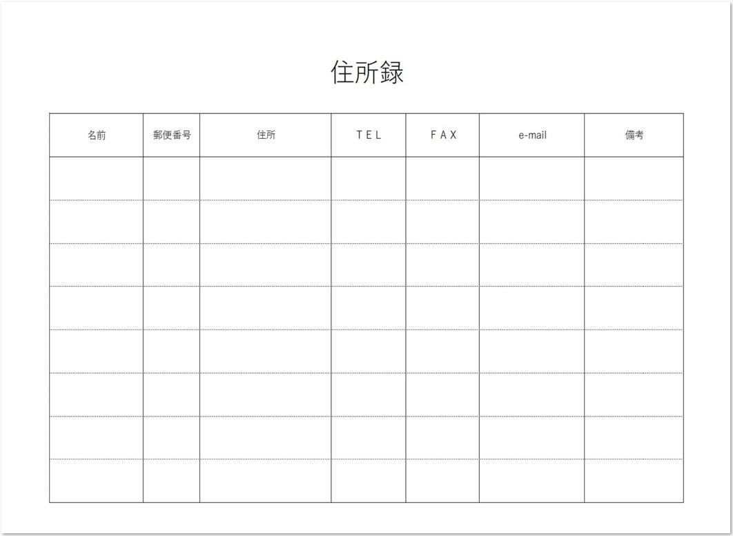 word・Excel・pdfの住所録をダウンロード