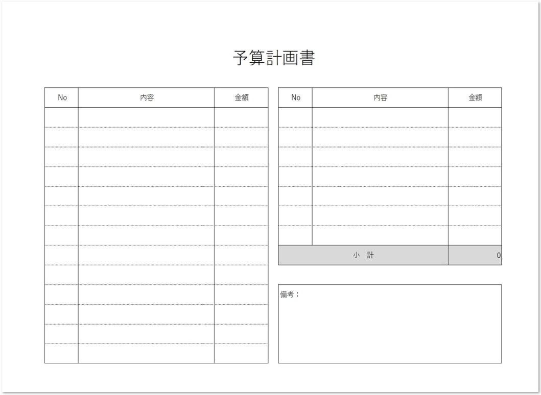 エクセル横型の予算報告書のテンプレート素材