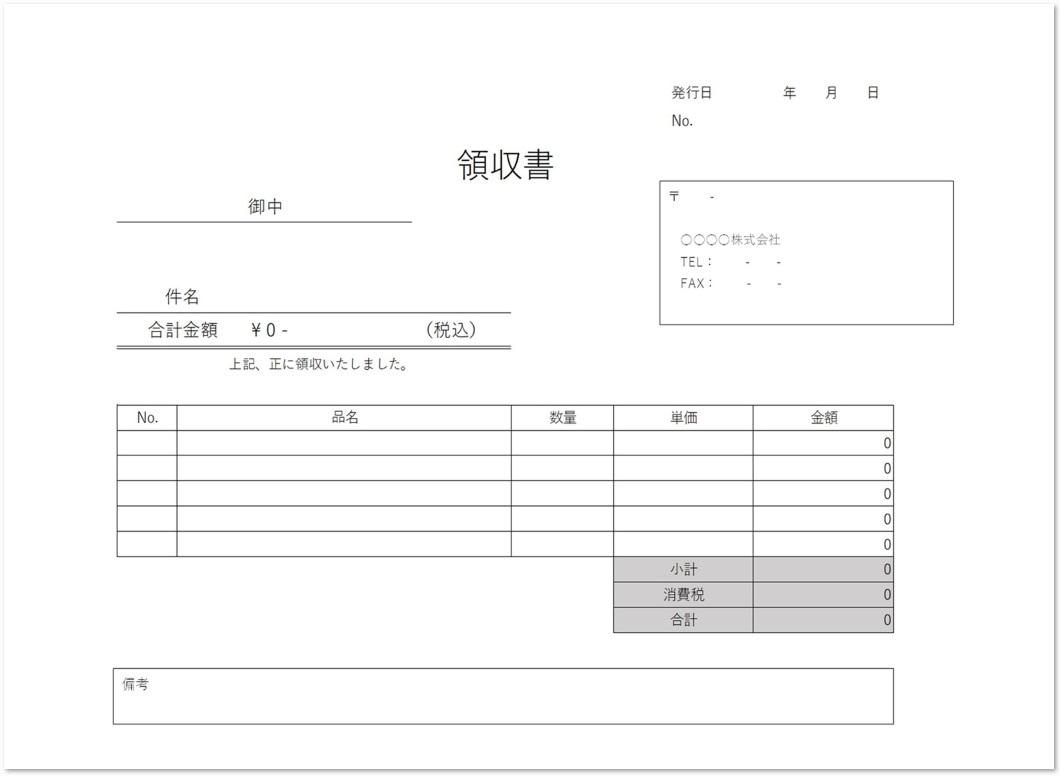 横様式の書き方がシンプルな領収書のテンプレート素材