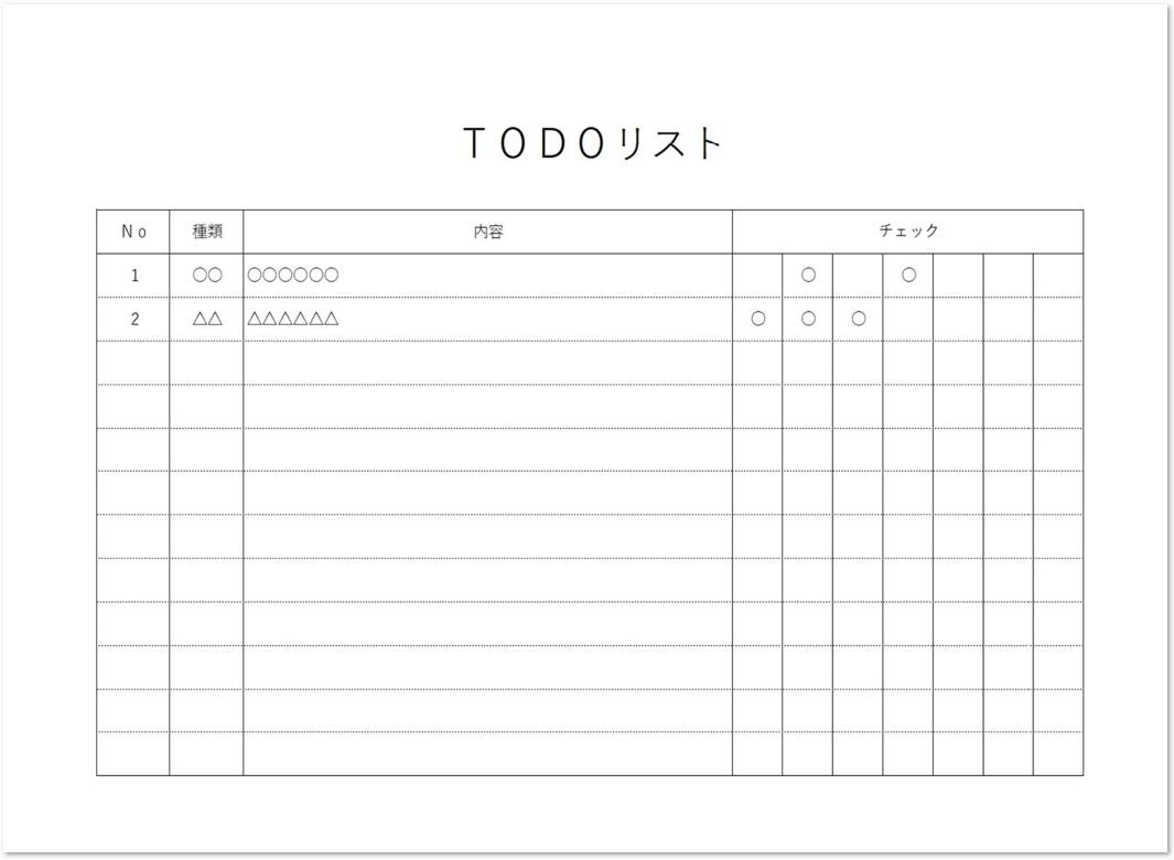 横向きシンプルなTODOの簡単な記入例と使い方
