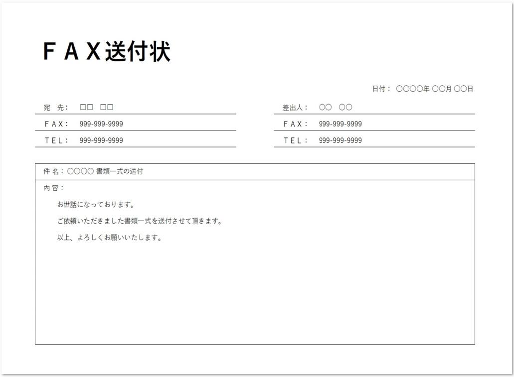 横向きのFAX送付状の簡単な記入例