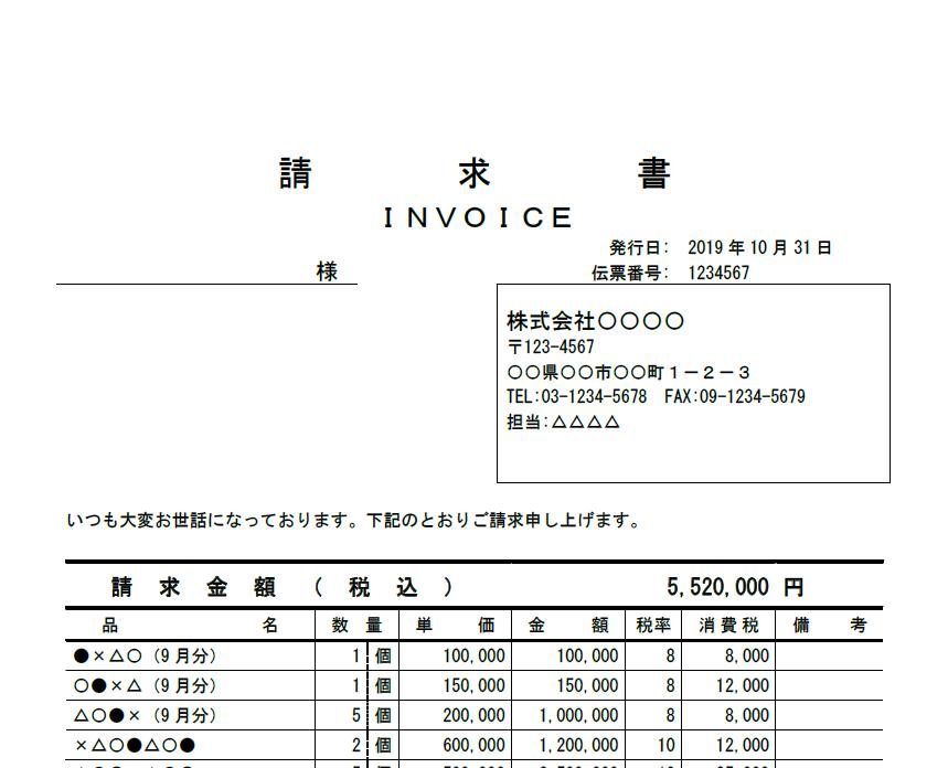 請求書(複数税率対応版)消費税(軽減税率)無料テンプレート素材