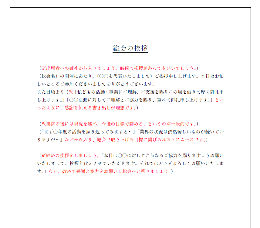 総会 子供会 PTA・運営・引継ぎ 自治会