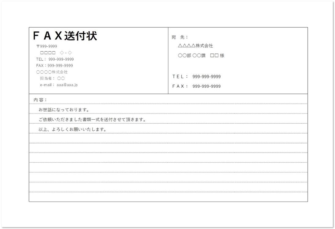 ビジネス向け横様式のFAX送付状テンプレート