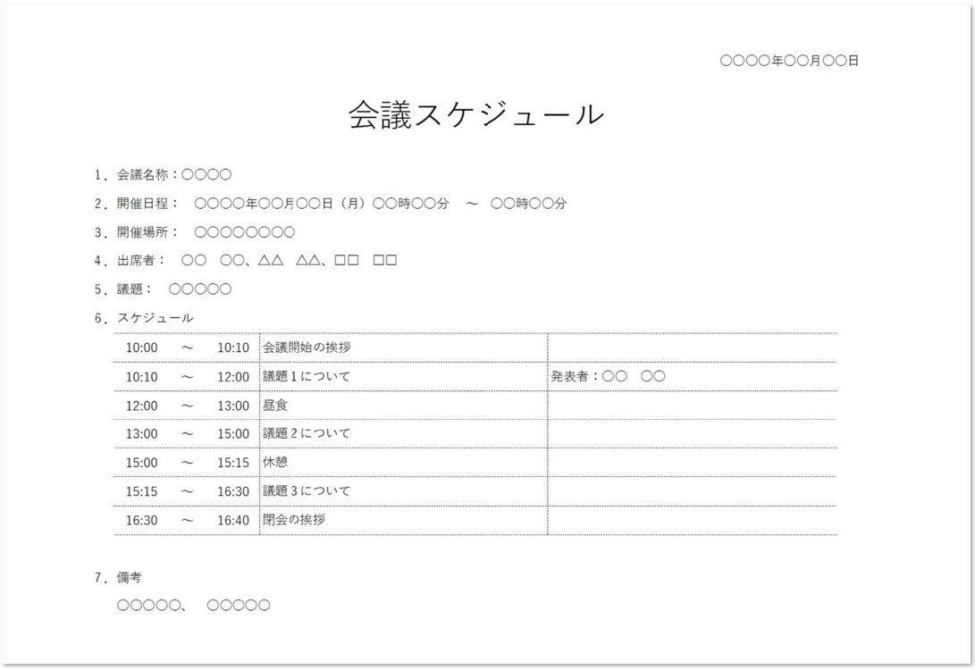 見やすい横様式の会議スケジュール表をダウンロード