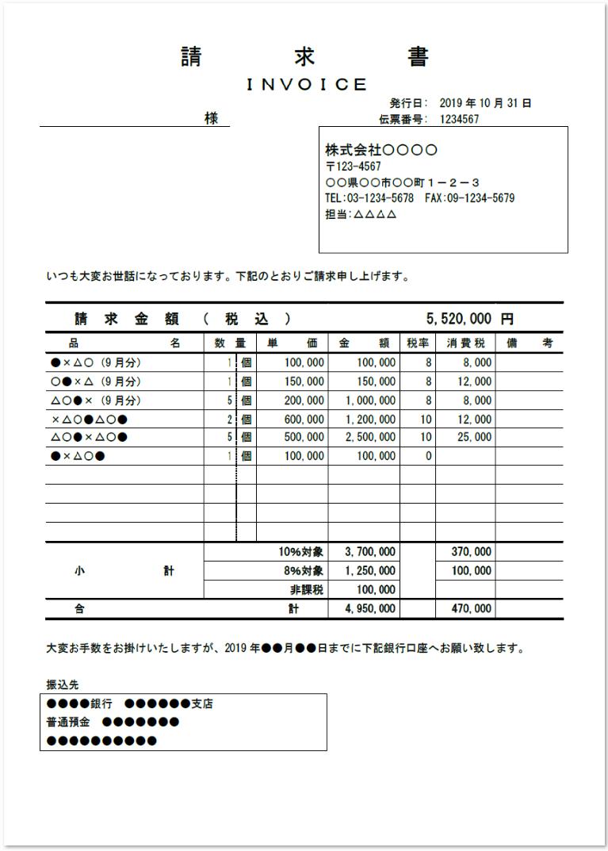 請求書(複数税率対応版)書き方・記入例