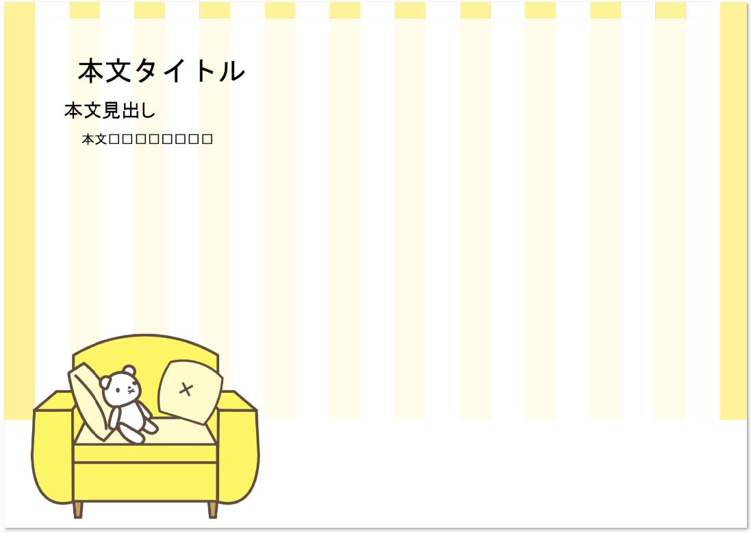 うさぎとソファーのデザイン本文スライド