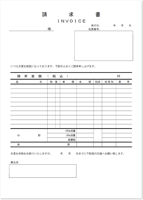 請求書(複数税率対応版)テンプレートのエクセルの使い方