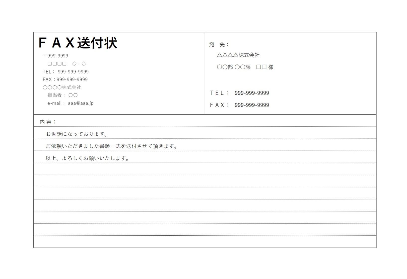 横様式のビジネス向けのFAX送付状の無料テンプレート素材