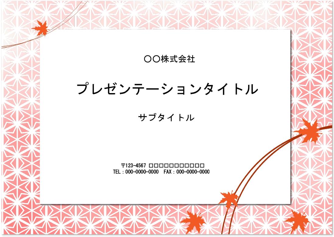 和柄の背景&紅葉(もみじ)のデザイン表紙スライド