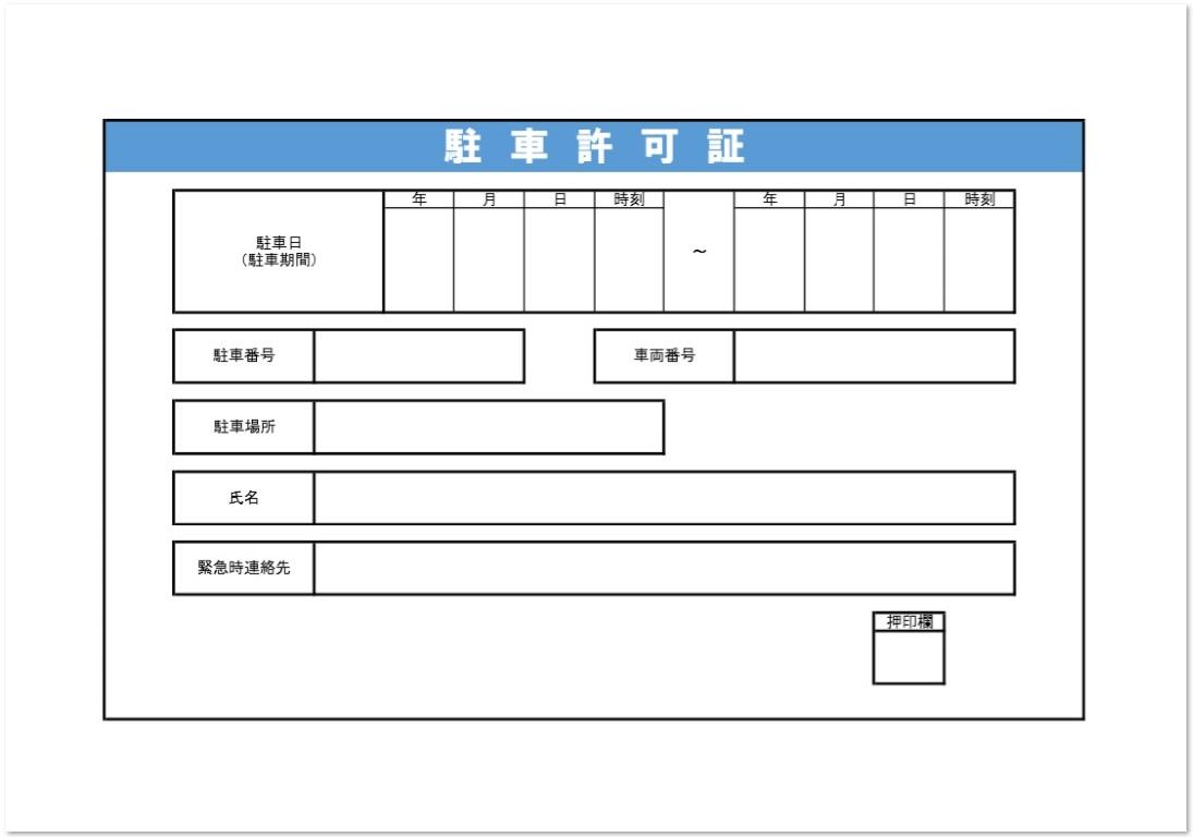 特定位置への駐車許可証のテンプレート