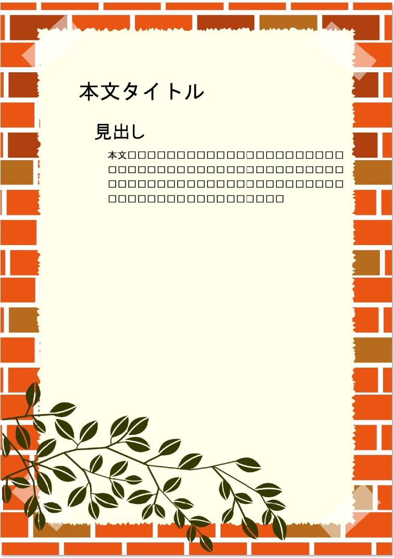 レンガの本文スライド