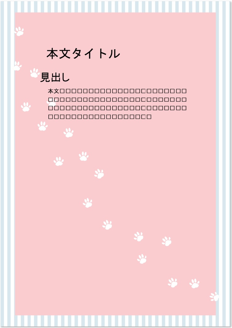 猫のデザイン本文スライド