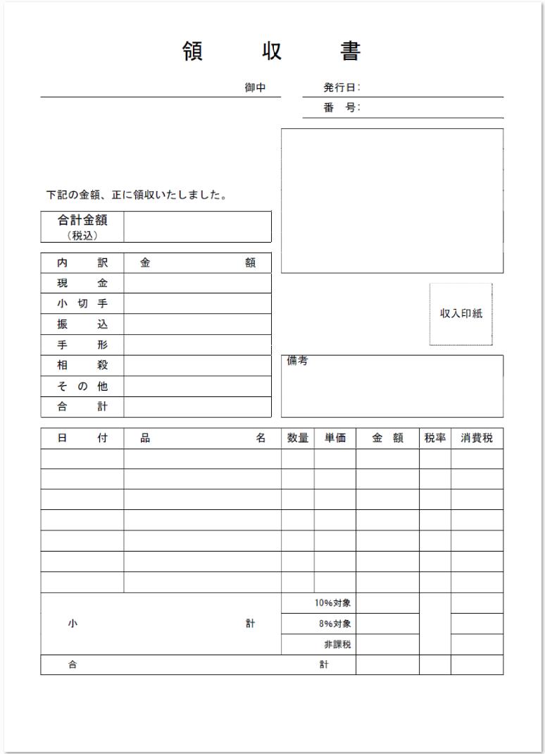 領収書(消費税:軽減税率・複数税率)エクセルの使い方