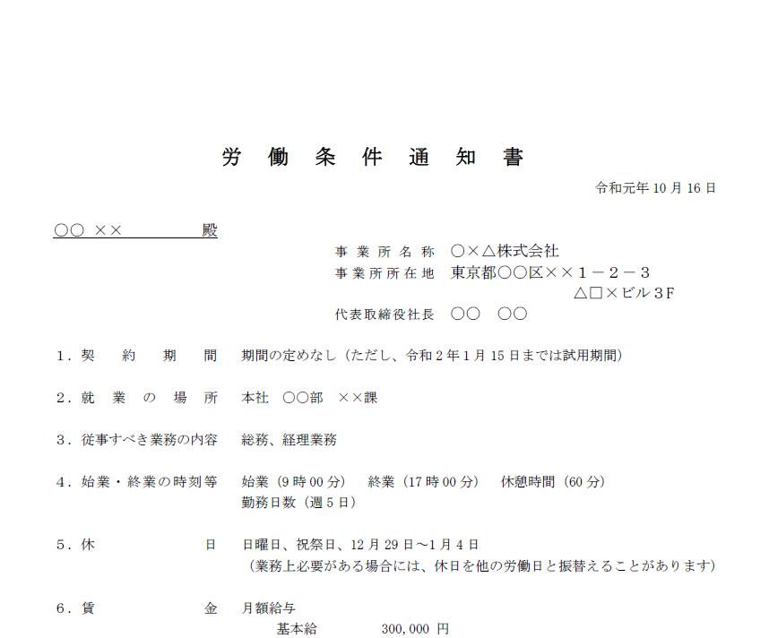 労働条件通知書フォーマット(エクセル・ワード・PDF)の無料テンプレート