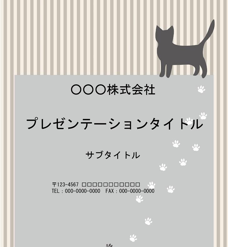 猫&足跡がデザインされたパワーポイントのテンプレート006