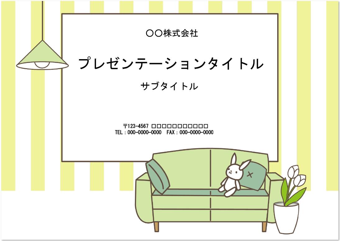 うさぎのぬいぐるみとソファーのデザイン!パワーポイント006