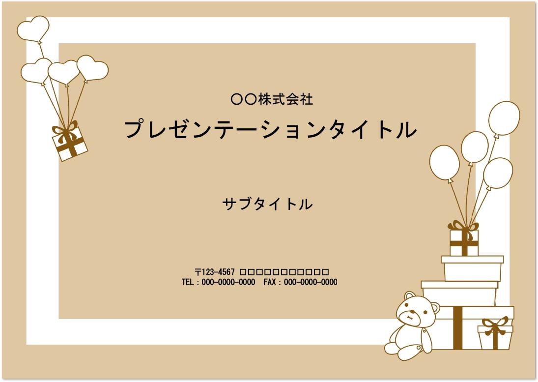 くまのぬいぐるみとプレゼントのデザイン!パワーポイント006