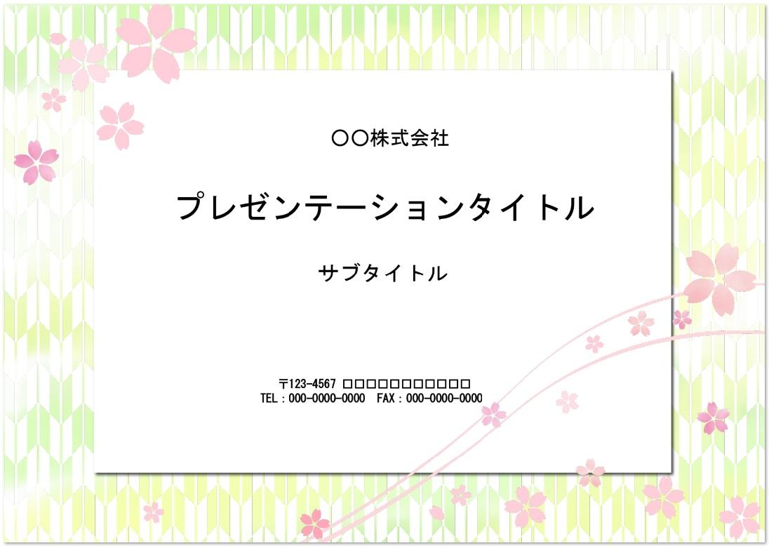 桜の背景デザインの表紙スライド