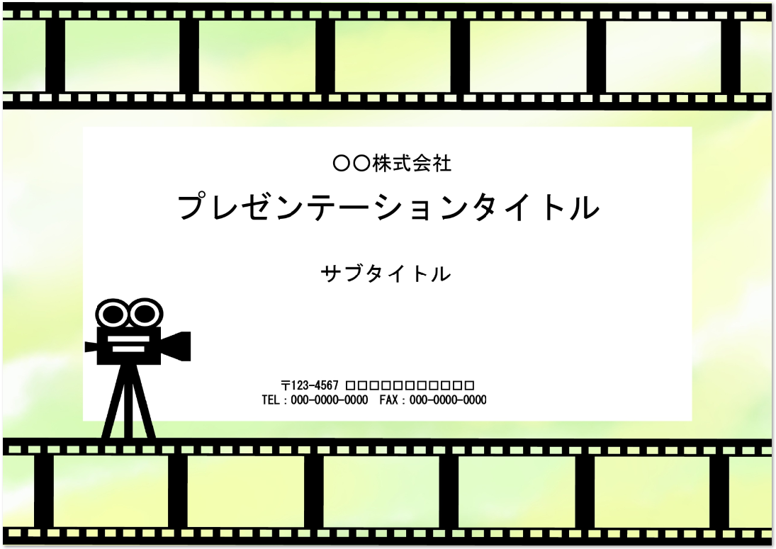 映画フィルムとカメラのデザイン!パワーポイント006