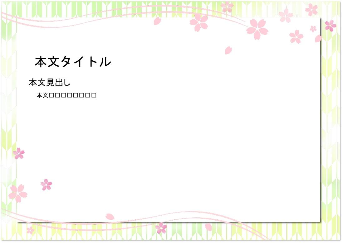 桜の背景デザインの本文スライド