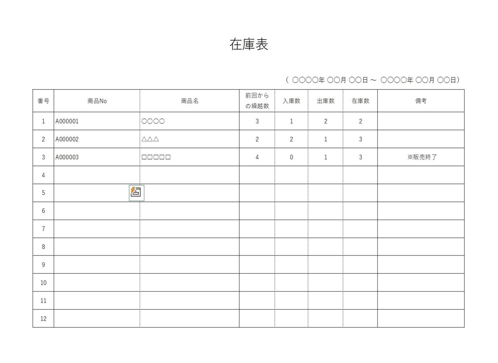 横向き書式の在庫管理表(エクセル・ワード・PDF)無料テンプレート素材