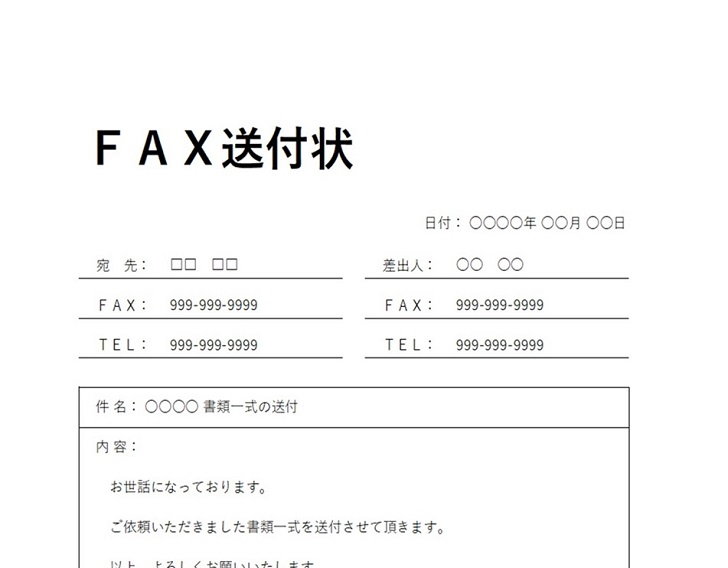 シンプルな項目の個人&法人でも凡庸性が高いFAX送付状の無料テンプレート