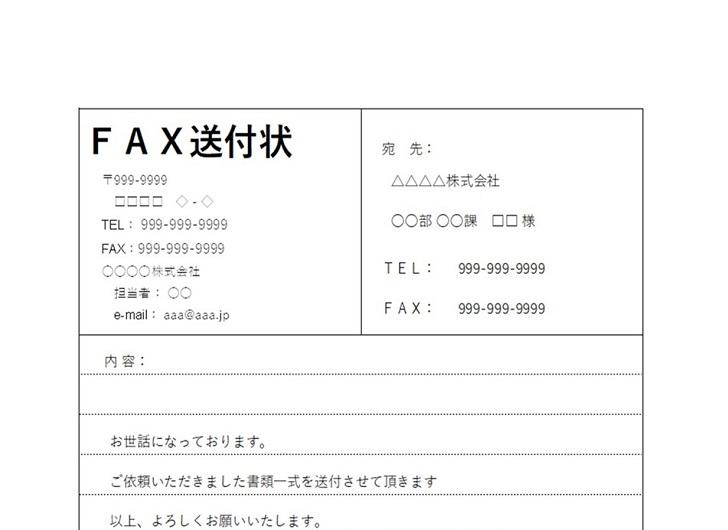 ビジネス・個人事業主・法人向けのFAX送付状の無料テンプレート素材
