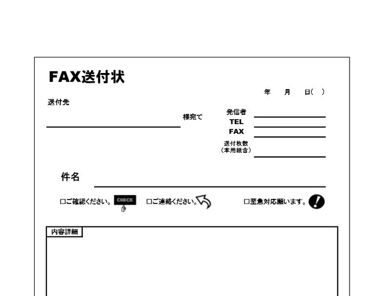 見やすいアイコン付きFAX送付状を無料でダウンロード