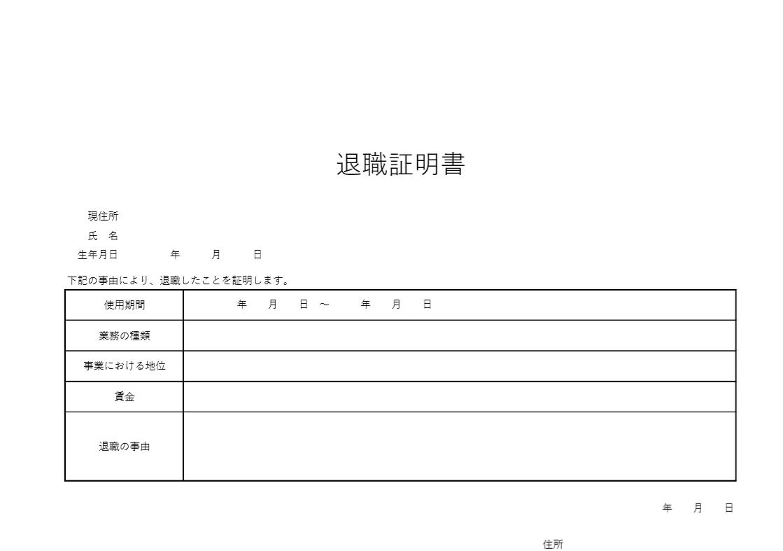 シンプルで枠線付き「word・Excel・pdf」横型の退職証明書の無料テンプレート