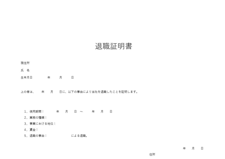 退職証明書「word・Excel・pdf」無料フォーマット・テンプレート素材